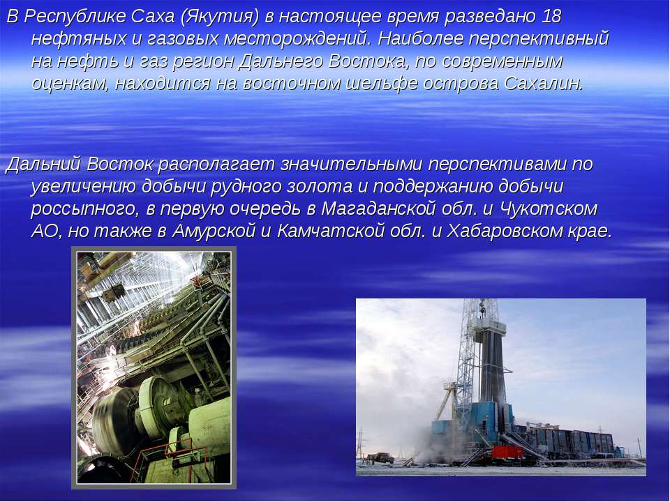 В Республике Саха (Якутия) в настоящее время разведано 18 нефтяных и газовых ...