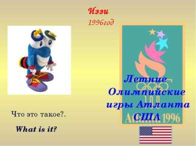 Иззи 1996год создатели придумали персонажу имяИззи, сокращение от английског...