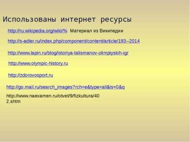 http://ru.wikipedia.org/wiki/% Материал из Википедии http://s-adler.ru/index....