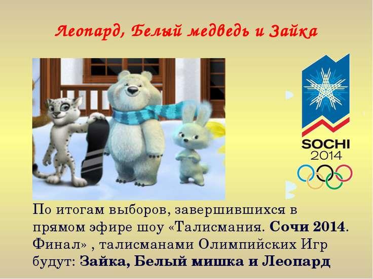 Леопард, Белый медведь и Зайка По итогам выборов, завершившихся в прямом эфир...
