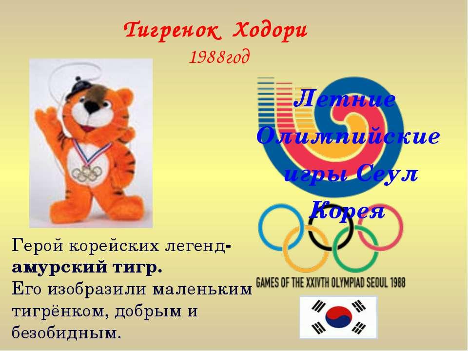 Тигренок Ходори 1988год Летние Олимпийские игры Сеул Корея Герой корейских ле...
