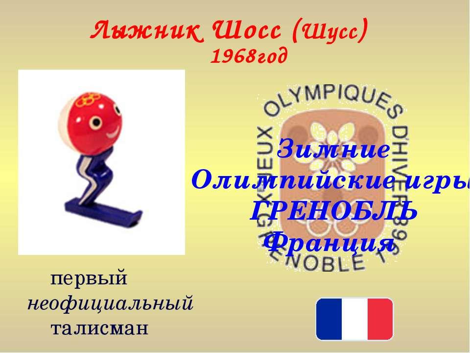 1968год Зимние Олимпийские игры ГРЕНОБЛЬ Франция Лыжник Шосс (Шусс) первый не...