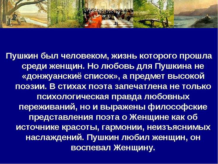 Пушкин был человеком, жизнь которого прошла среди женщин. Но любовь для Пушки...