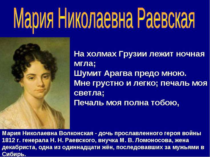 Мария Николаевна Волконская - дочь прославленного героя войны 1812 г. генерал...