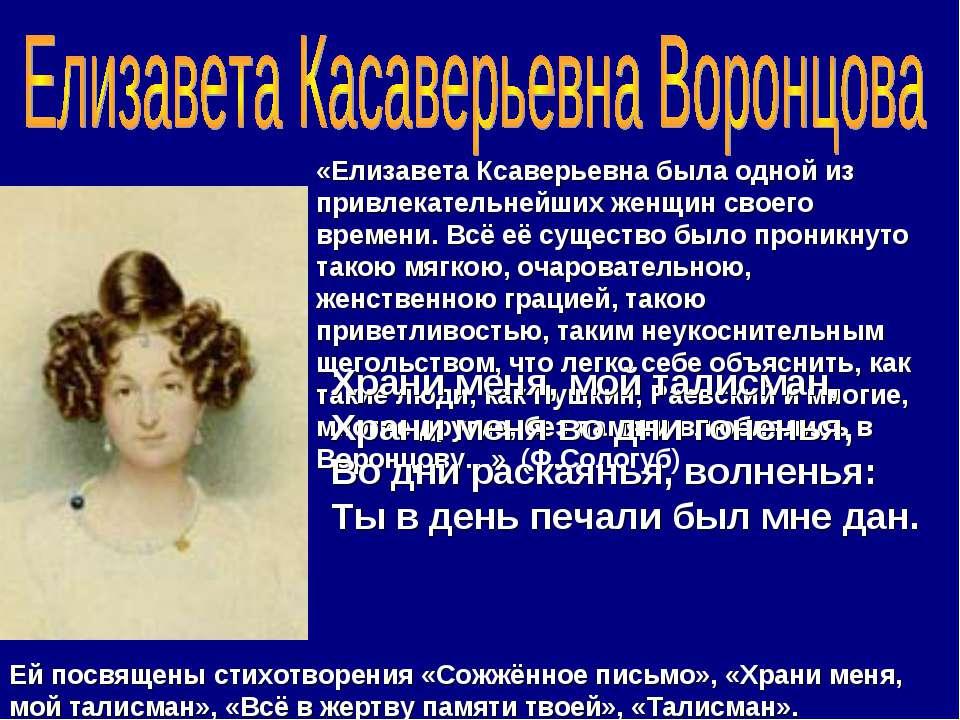 «Елизавета Ксаверьевна была одной из привлекательнейших женщин своего времени...