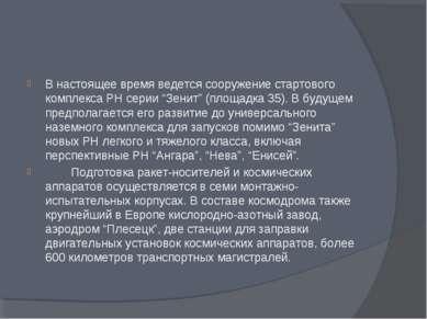 """В настоящее время ведется сооружение стартового комплекса РН серии """"Зенит"""" (п..."""