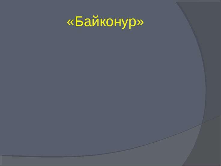 «Байконур»