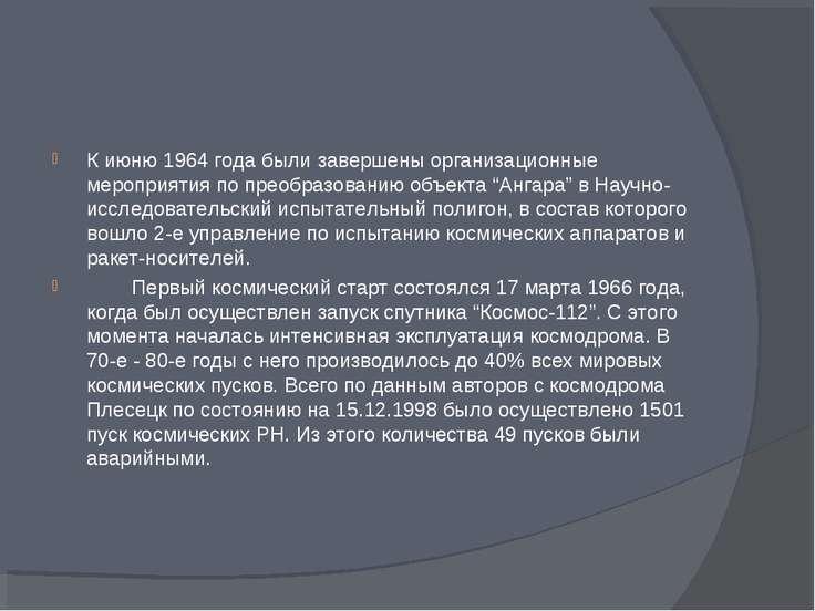 К июню 1964 года были завершены организационные мероприятия по преобразованию...