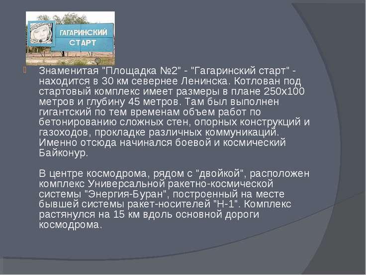"""Знаменитая """"Площадка №2"""" - """"Гагаринский старт"""" - находится в 30 км севернее Л..."""
