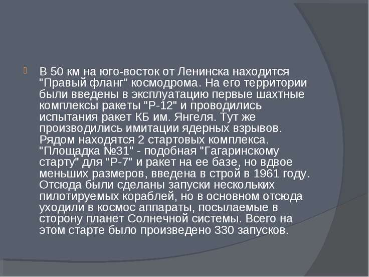 """В 50 км на юго-восток от Ленинска находится """"Правый фланг"""" космодрома. На его..."""