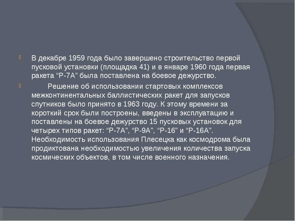 В декабре 1959 года было завершено строительство первой пусковой установки (п...