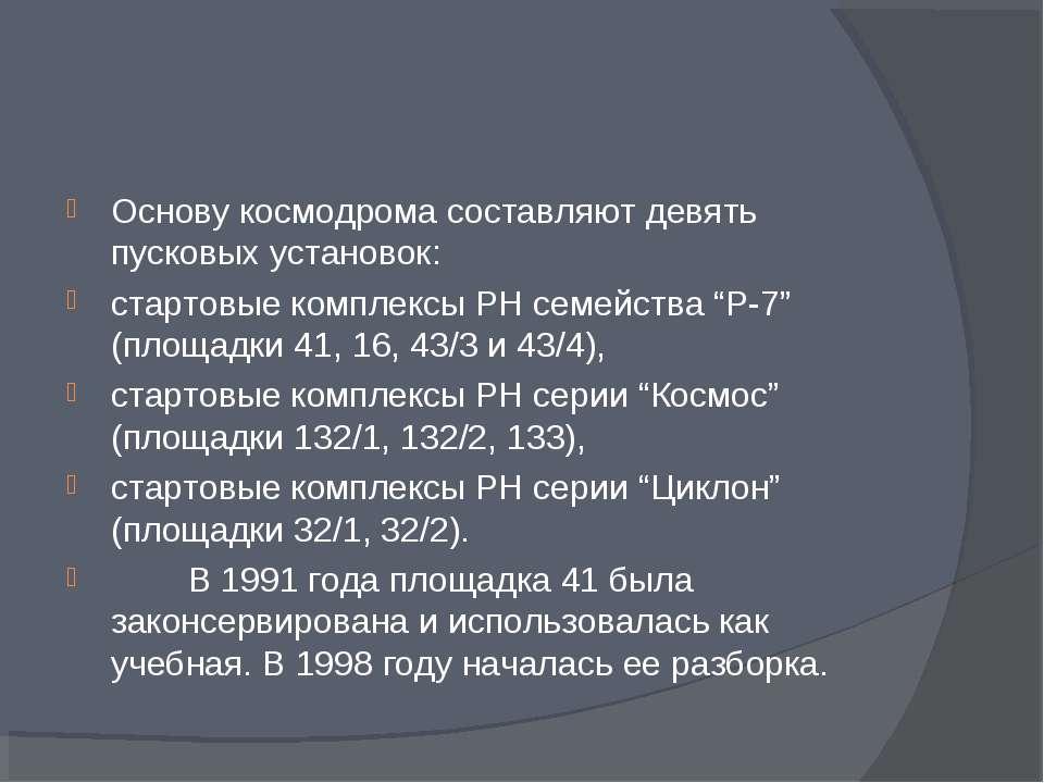 Основу космодрома составляют девять пусковых установок: стартовые комплексы Р...