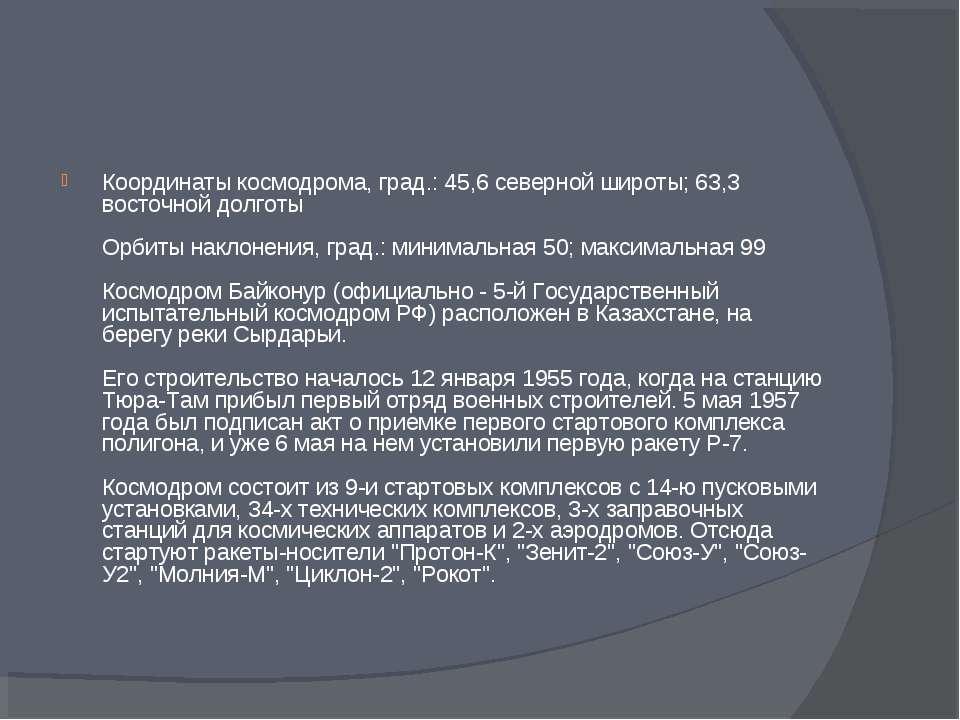 Координаты космодрома, град.: 45,6 северной широты; 63,3 восточной долготы Ор...
