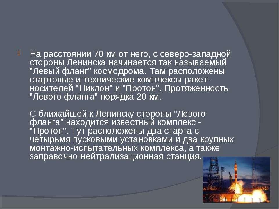 На расстоянии 70 км от него, с северо-западной стороны Ленинска начинается та...