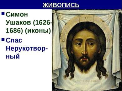 ЖИВОПИСЬ Симон Ушаков (1626-1686) (иконы) Спас Нерукотвор-ный