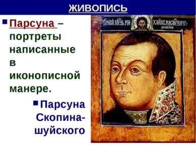 ЖИВОПИСЬ Парсуна – портреты написанные в иконописной манере. Парсуна Скопина-...