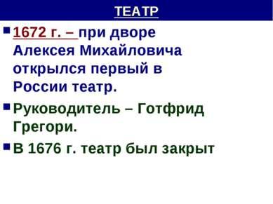 ТЕАТР 1672 г. – при дворе Алексея Михайловича открылся первый в России театр....