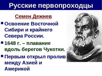 Русские первопроходцы Семен Дежнев Освоение Восточной Сибири и крайнего Север...