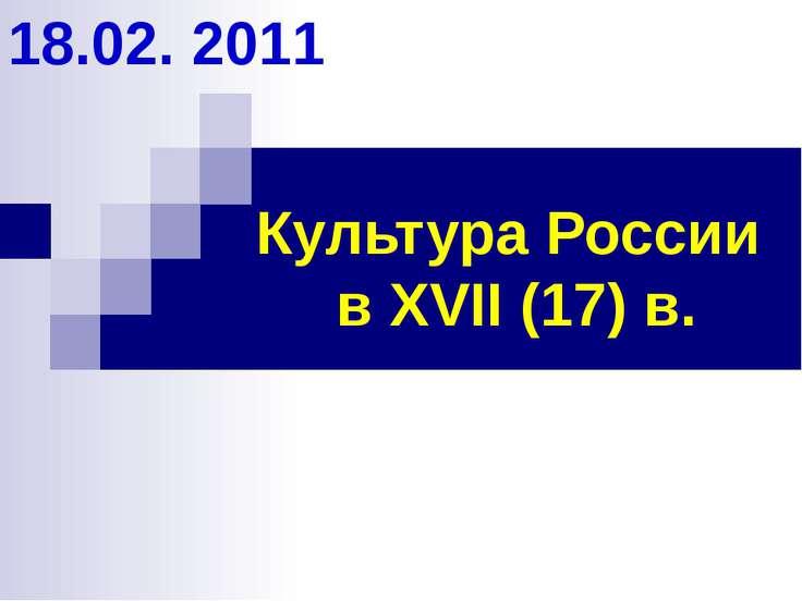 Культура России в XVII (17) в. 18.02. 2011