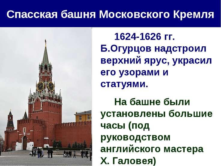 Спасская башня Московского Кремля 1624-1626 гг. Б.Огурцов надстроил верхний я...