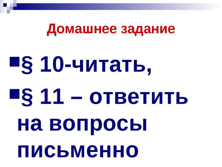 Домашнее задание § 10-читать, § 11 – ответить на вопросы письменно