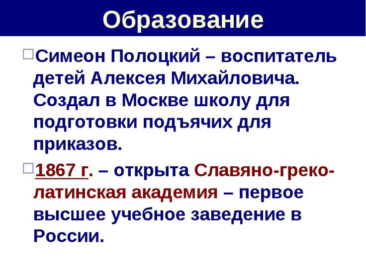 Образование Симеон Полоцкий – воспитатель детей Алексея Михайловича. Создал в...