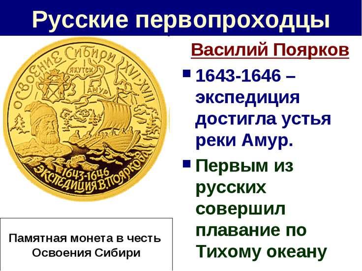 Русские первопроходцы Василий Поярков 1643-1646 – экспедиция достигла устья р...