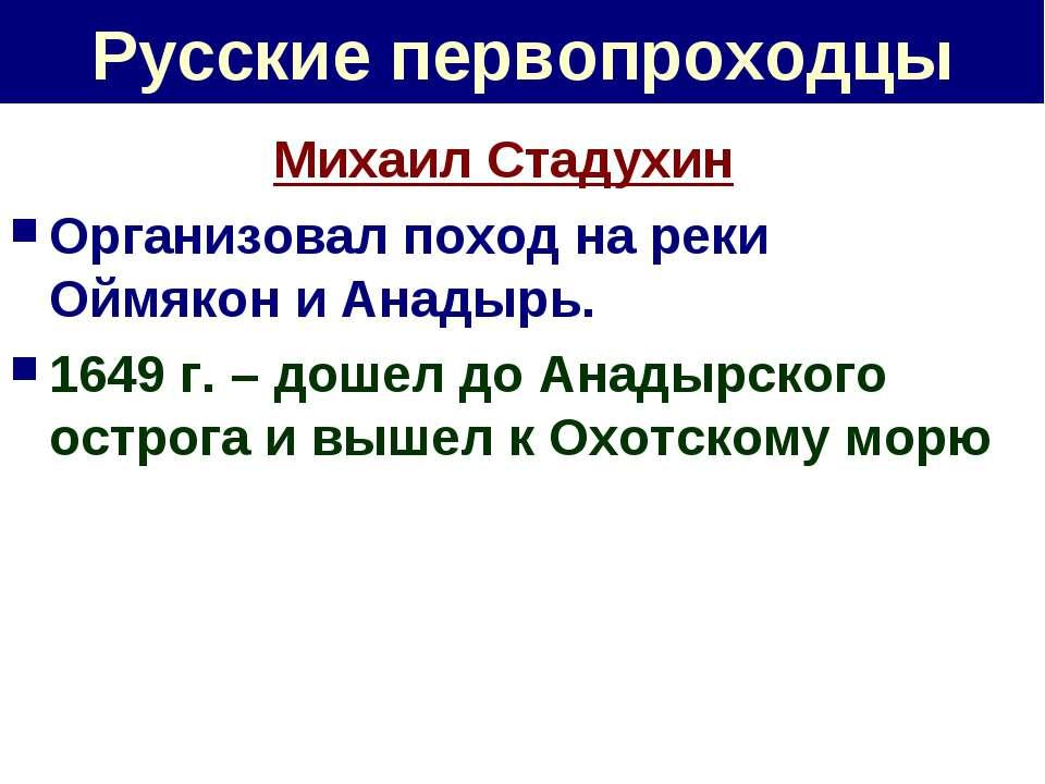 Русские первопроходцы Михаил Стадухин Организовал поход на реки Оймякон и Ана...