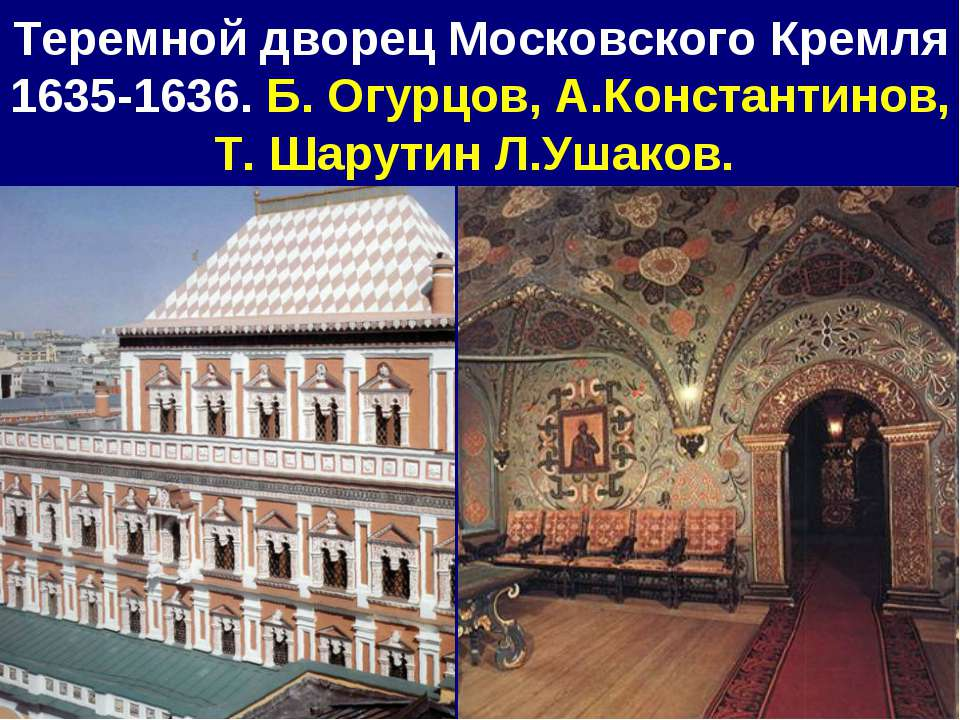 Теремной дворец Московского Кремля 1635-1636. Б. Огурцов, А.Константинов, Т. ...