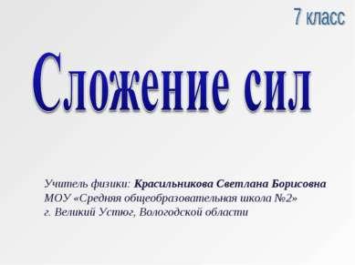 Учитель физики: Красильникова Светлана Борисовна МОУ «Средняя общеобразовател...