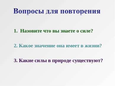 1. Назовите что вы знаете о силе? 2. Какое значение она имеет в жизни? 3. Как...