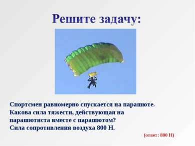 Спортсмен равномерно спускается на парашюте. Какова сила тяжести, действующая...