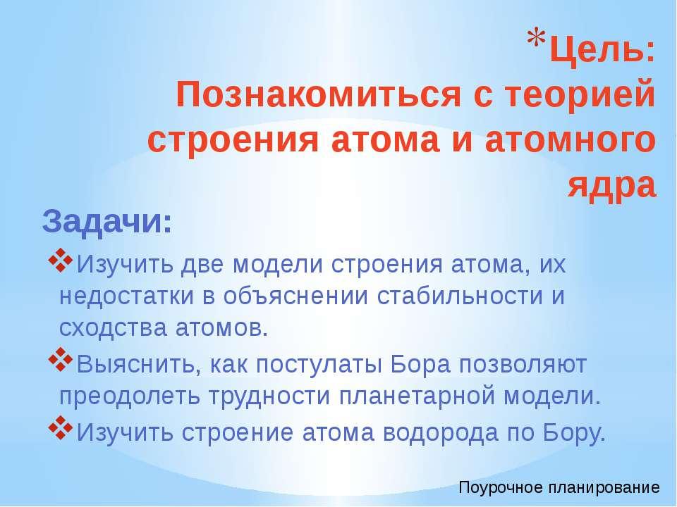 Цель: Познакомиться с теорией строения атома и атомного ядра Изучить две моде...