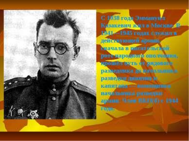 С 1938 года Эммануил Казакевич жил в Москве. В 1941—1945годах служил в дейст...