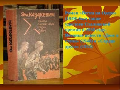 Роман «Весна на Одере» (1949) был также удостоен Сталинской премии в 1950 год...