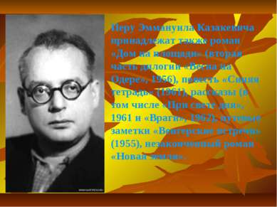 Перу Эммануила Казакевича принадлежат также роман «Дом на площади» (вторая ча...