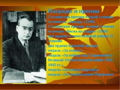 Награды и премии Сталинская премия второй степени за повесть «Звезда» (1948) ...