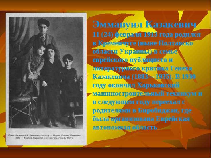 Эммануил Казакевич 11(24)февраля1913 года родился в Кременчуге (ныне Полта...