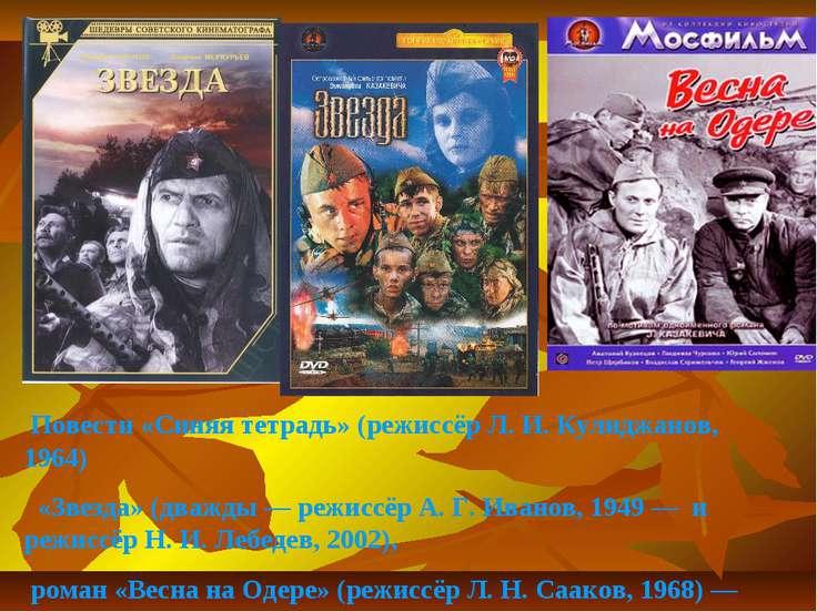 Повести «Синяя тетрадь» (режиссёр Л.И.Кулиджанов, 1964) «Звезда» (дважды— ...