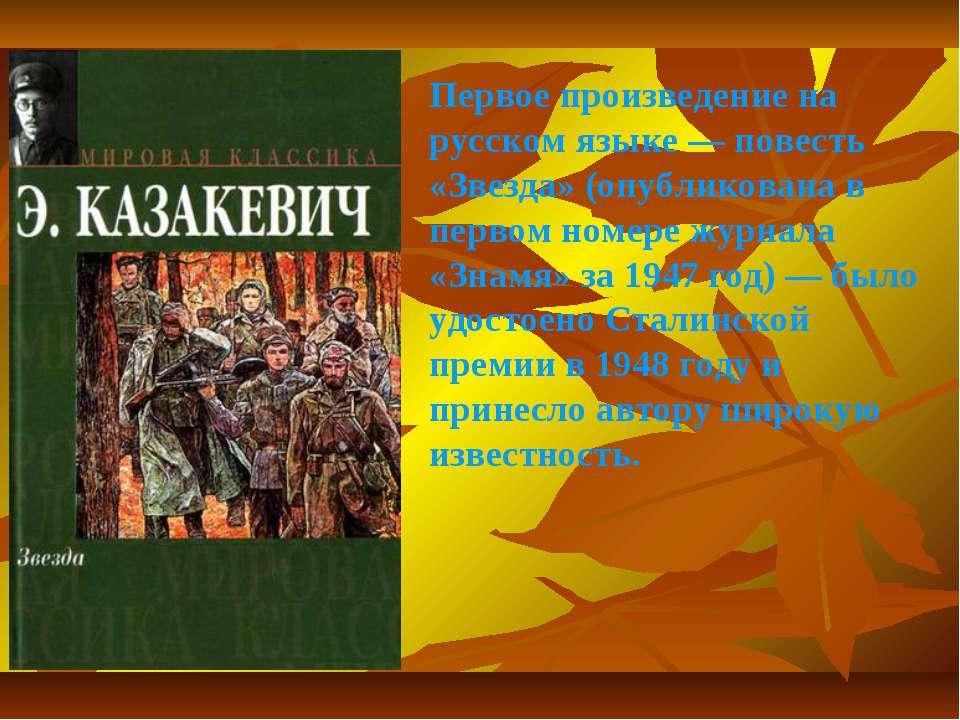 Первое произведение на русском языке — повесть «Звезда» (опубликована в перво...