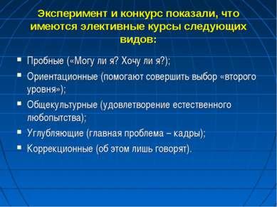Эксперимент и конкурс показали, что имеются элективные курсы следующих видов:...