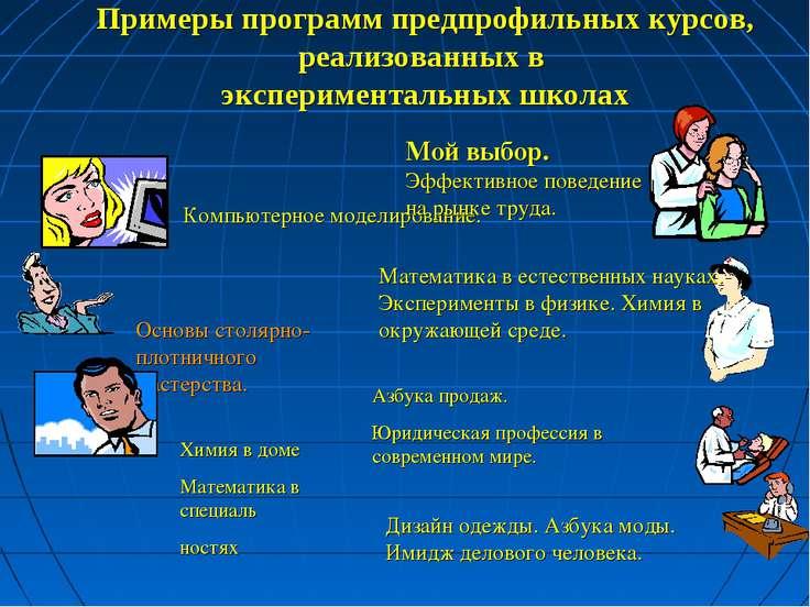 Примеры программ предпрофильных курсов, реализованных в экспериментальных школах