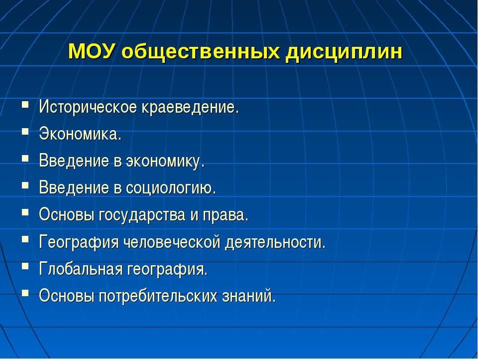 МОУ общественных дисциплин Историческое краеведение. Экономика. Введение в эк...