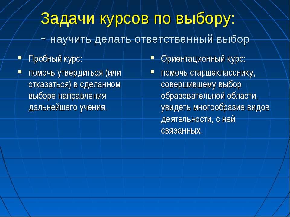 Задачи курсов по выбору: - научить делать ответственный выбор Пробный курс: п...