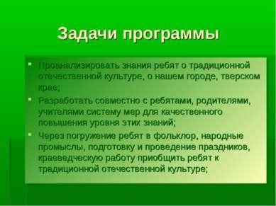 Задачи программы Проанализировать знания ребят о традиционной отечественной к...