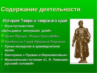 Содержание деятельности История Твери и тверского края Игра-путешествие «Дела...