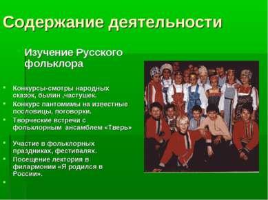 Содержание деятельности Изучение Русского фольклора Конкурсы-смотры народных ...