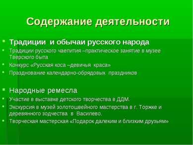 Содержание деятельности Традиции и обычаи русского народа Традиции русского ч...
