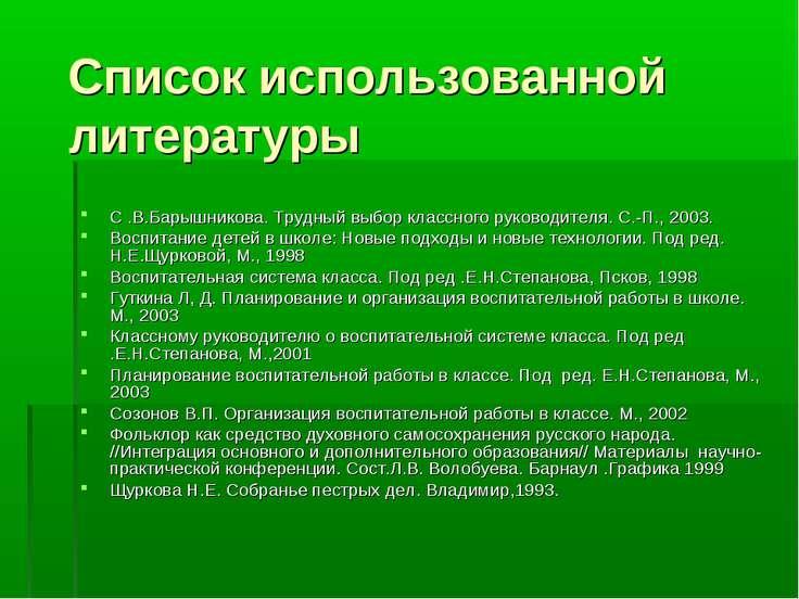 Список использованной литературы С .В.Барышникова. Трудный выбор классного ру...