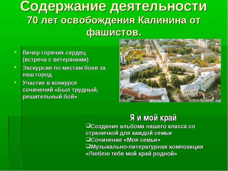 Содержание деятельности 70 лет освобождения Калинина от фашистов. Вечер горяч...